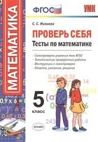 Проверь себя. Тесты по математике. 5 класс. Самопроверка усвоения тем ФГОС. Тематические проверочные работы. Интсрукции к самопроверке. Ответы, указания, решения