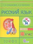 Русский язык. 4 кл. Учебник. В двух частях. Часть 2