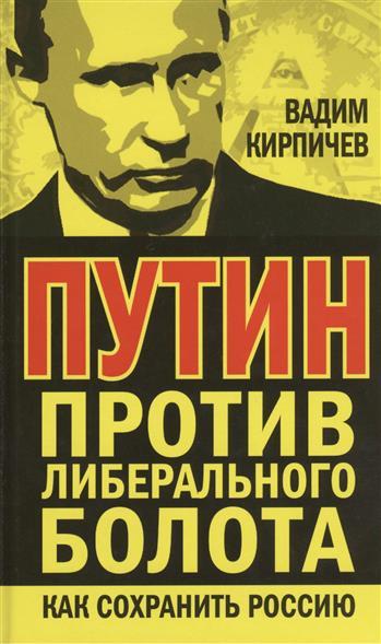 Путин против либерального