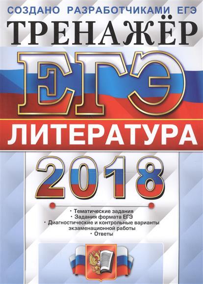 Ерохина Е. ЕГЭ 2018. Литература. Тренажер е л ерохина егэ 2018 литература тренажер
