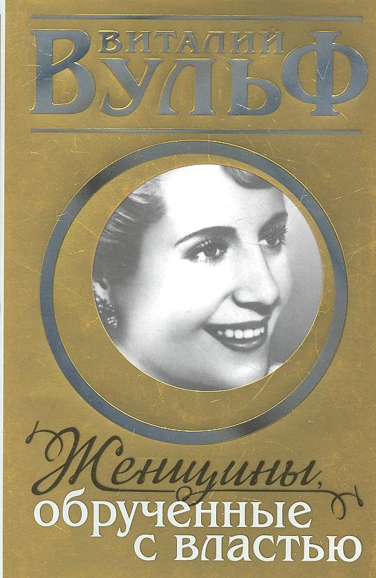 Вульф В., Чеботарь С. Женщины, обрученные с властью вульф в чеботарь с великие женщины xx века самое полное издание