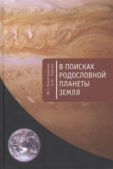 купить Виноградова М., Скопич Н. В поисках родословной планеты Земля по цене 1213 рублей