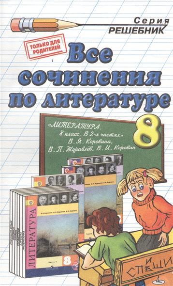 Все сочинения по литературе за 8 класс к учебнику