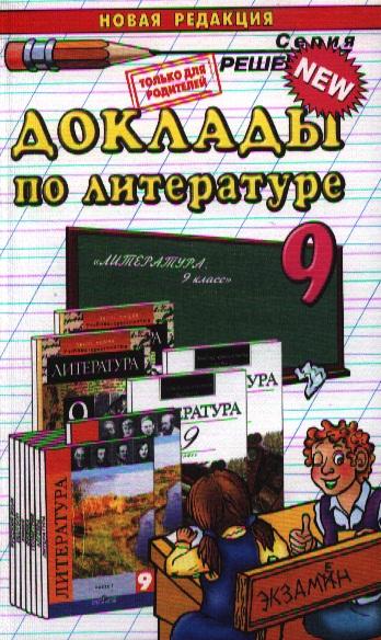 Доклады по литературе. 9 класс