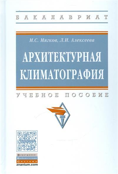 Мягков М., Алексеева Л. Архитектурная климатография. Учебное пособие ISBN: 9785160118550