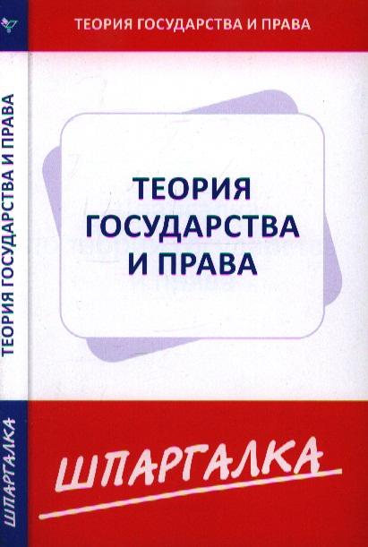 Шпаргалка по теории государства и права шпаргалка по истории государства и права россии isbn 9785437402283