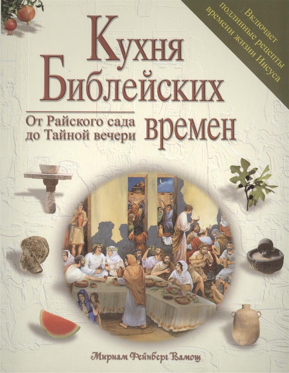Фейнберг Вамош М. Кухня Библейских времен. От Райского сада до Тайной вечери кухня библейских времен