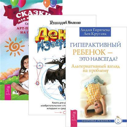Гиперактивный ребенок. Денис-изобретатель. Сказки для всей семьи (комплект из 3 книг)
