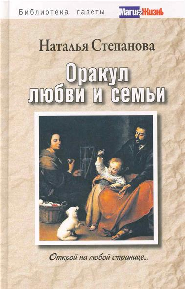 Оракул любви и семьи