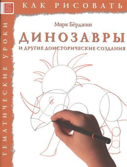 Берджин М. Как рисовать. Динозавры и другие доисторические создания. Тематические уроки ISBN: 9785444901526 берджин м как рисовать динозавры и другие доисторические создания тематические уроки