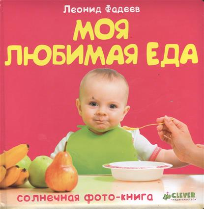 Фадеев Л. Моя любимая еда. Фото-книга моя любимая еда фадеев л издательство клевер ут 00013710