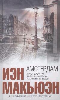 Макьюэн И. Амстердам иэн макьюэн амстердам