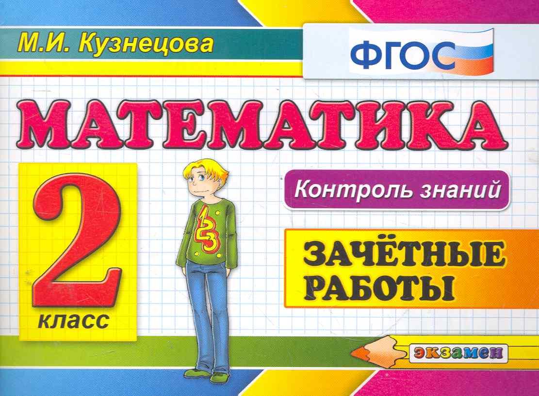 Кузнецова М. Математика 2 кл. Зачетные работы