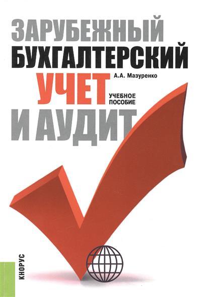 Мазуренко А. Зарубежный бухгалтерский учет и аудит: учебное пособие аудит учебник