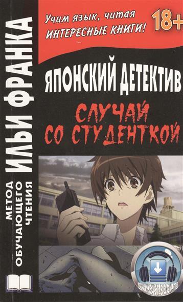 Sutorika ga shinda. Японский детектив. Миса Ямамура. Случай со студенткой