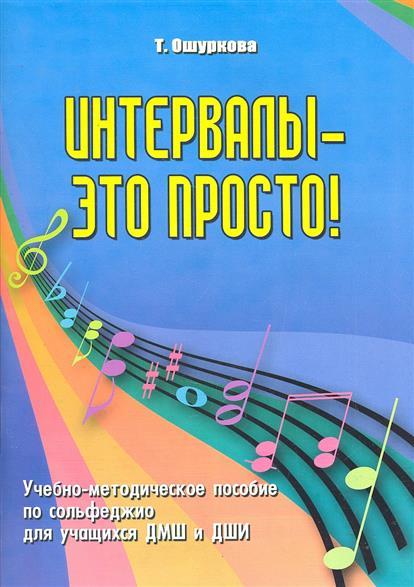 Ошуркова Т. Интервалы это просто Учебно-метод. пос. по сольфеджио… учебники дрофа технический труд 7кл метод пос вертикаль