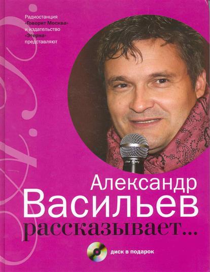 Васильев А. Александр Васильев рассказывает… васильев а а баядерка сказка балет