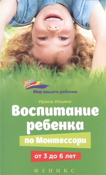 Воспитание ребенка по Монтессори от 3 до 6 лет