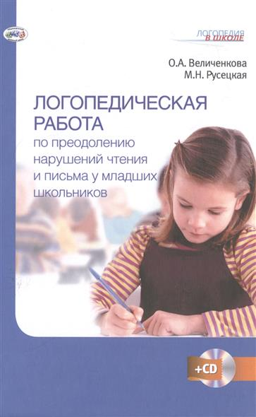 Логопедическая работа по преодолению нарушений чтения и письма у младших школьников (+CD)