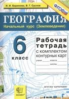 География. Начальный курс (Землеведение). 6 класс. Рабочая тетрадь с комплектом контурных карт