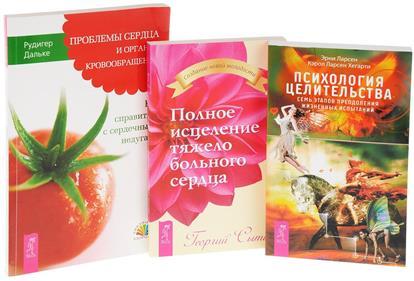Психология целительства + Полное исцеление сердца + Проблемы сердца (комплект из 3 книг)