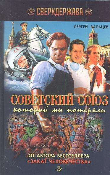 Советский Союз который мы потеряли