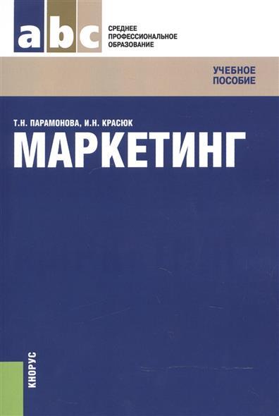 Парамонова Т., Красюк И. Маркетинг. Учебное пособие для ССУЗов