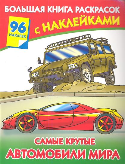 Рахманова А., Глотова В. (худ.) Самые крутые автомобили мира ISBN: 9785170824083 глотова в худ азбука набор карточек