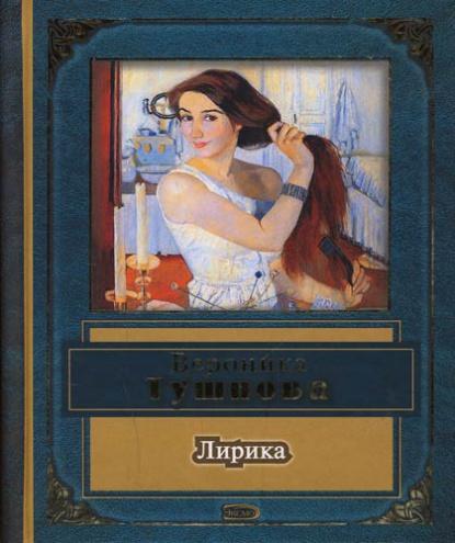 Лирика Тушнова