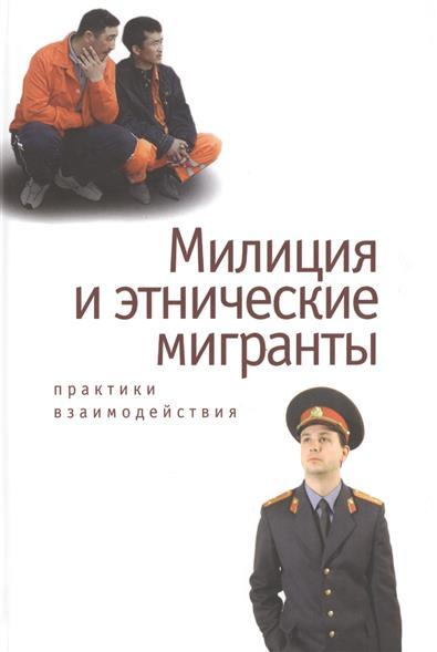Милиция и этнические мигранты: практики взаимодействия