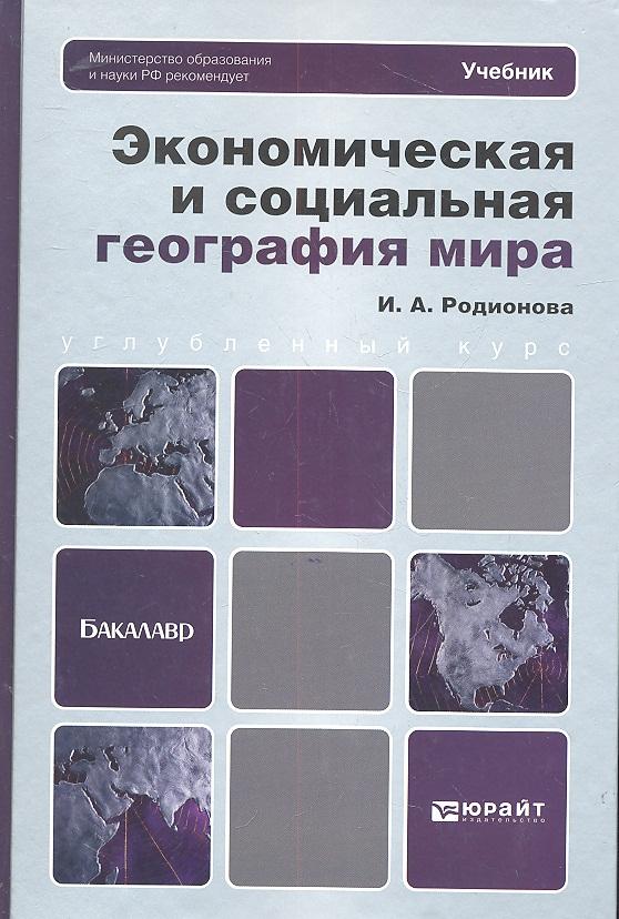 Родионова И. Экономическая и социальная география мира. Учебник для бакалавров