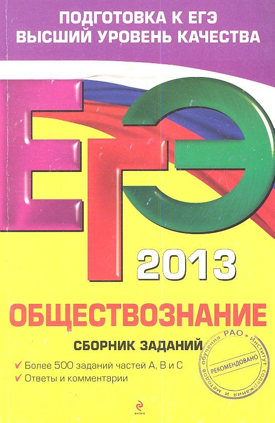 Рутковская Е., Королькова Е., Королева Г. ЕГЭ 2013. Обществознание. Сборник заданий