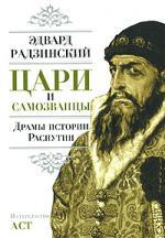 Радзинский Э. Цари и самозванцы радзинский э цари романовы история династии