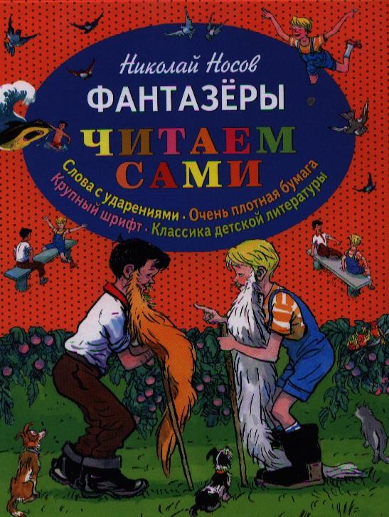 Носов Н. Фантазеры ISBN: 9785699602278 replay ty101 7x17 5x114 3 d60 1 et39 s