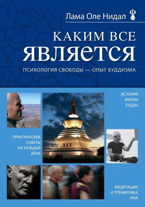 Каким все является. Психология свободы - опыт буддизма. Практические советы на каждый день. История жизни будды. Медитации и тренировка ума