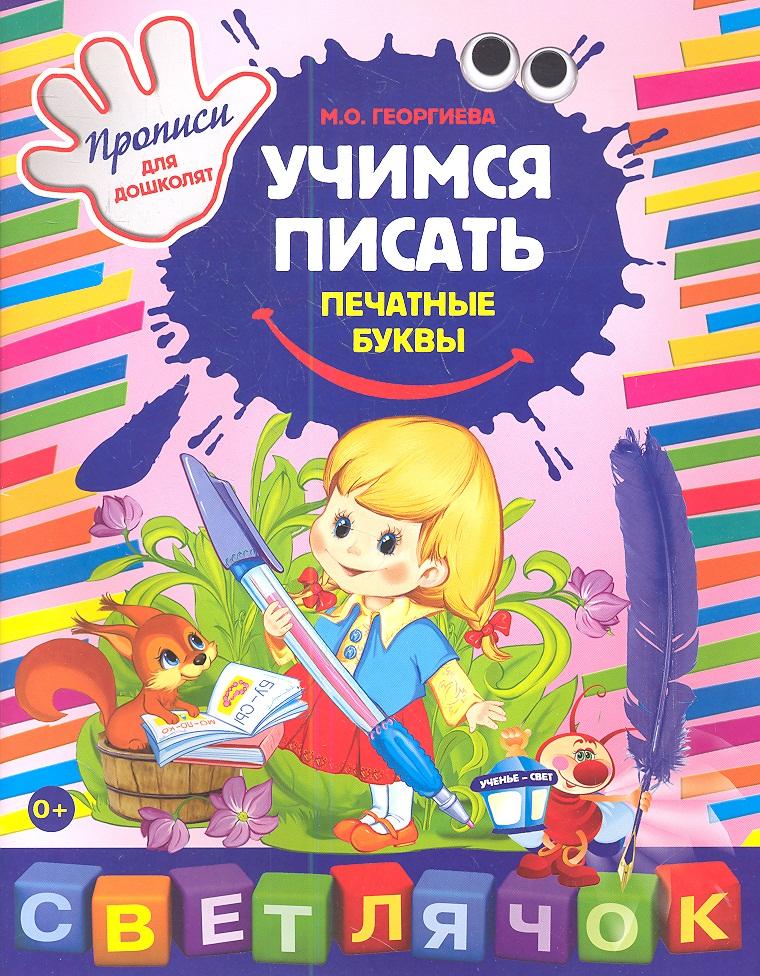 Георгиева М. Учимся писать печатные буквы учимся писать печатные буквы прописи