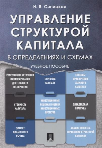 Книга Управление структурой капитала в определениях и схемах. Учебное пособие. Синицкая Н.