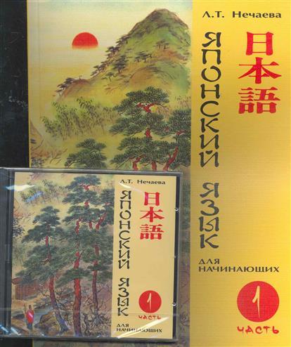 Людмила нечаева японский язык для начинающих (2 части из 2.