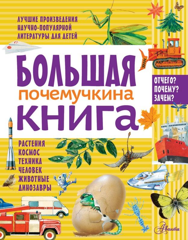 Акимушкин И., Танасийчук В., Граубин Г. и др. Большая почемучкина книга