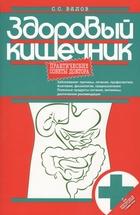 Здоровый кишечник. Практические советы доктора