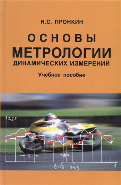 Основы метрологии динамических измерений. Учебное пособие