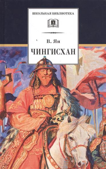 Чингисхан. Исторический роман