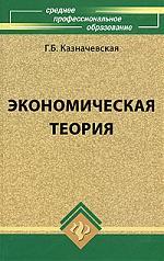 Экономическая теория Казначевская