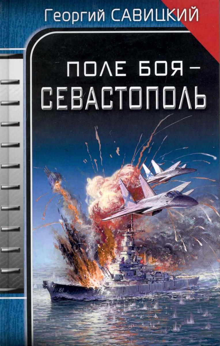 Савицкий Г. Поле боя - Севастополь савицкий г танковые засады бронебойным огонь