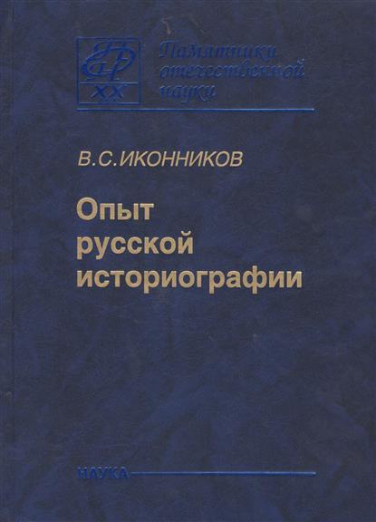 Опыт Русской историографии. Том второй. Книга третья