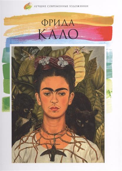 Фрида Кало (1907-1954)