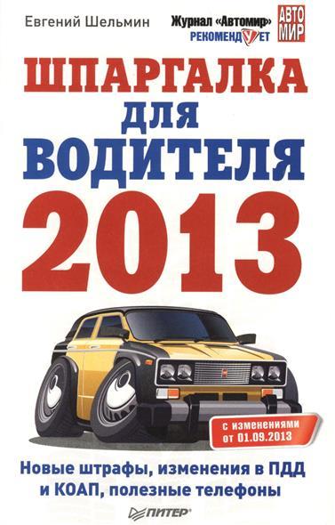 Шпаргалка для водителя 2013