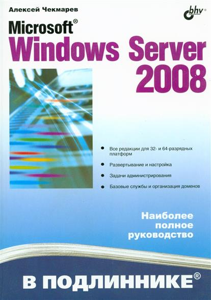 Чекмарев А. MS Windows Server 2008 В подлиннике матросов а html 4 0 в подлиннике