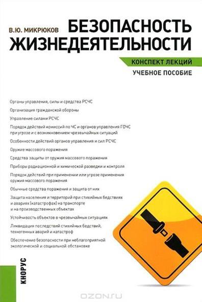 Микрюков В. Безопасность жизнедеятельности. Конспект лекций. Учебное пособие ISBN: 9785406033418