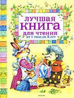 Коркин В. (худ.) Лучшая книга для чтения от 1 года до 3 лет